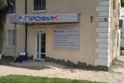 Офис Профик-Юг в Одессе (на Юге Украины)