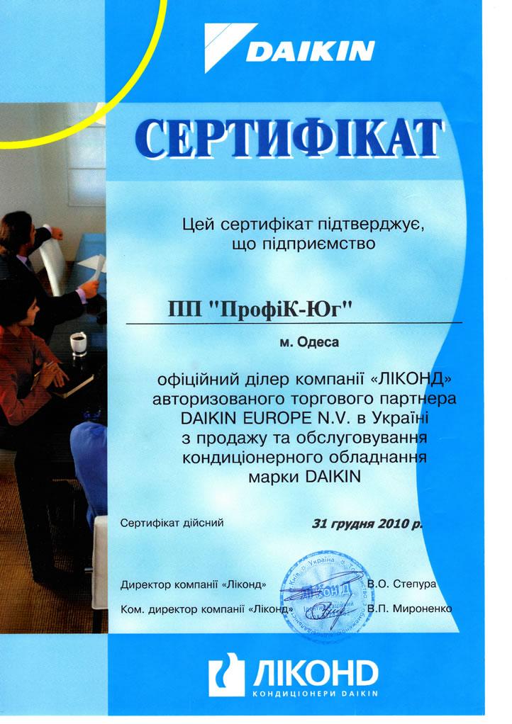 Лицензия на по лучение права Официальное дилерство Daikin в Украине:
