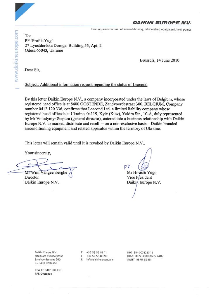 лицензия на торговлю климатическими системами Daikin