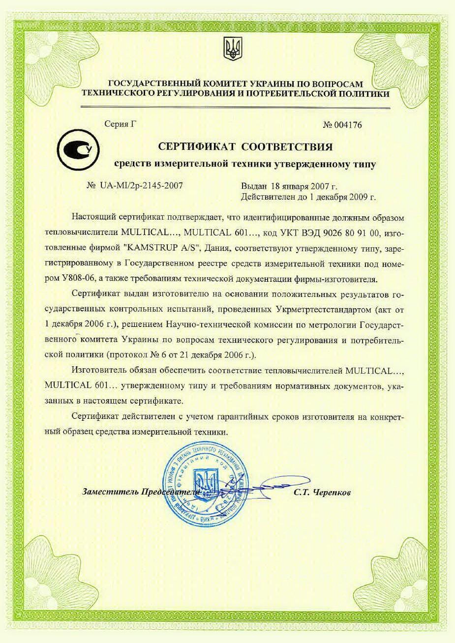сертификат теплового счётчика установка теплосчётчика в одессе