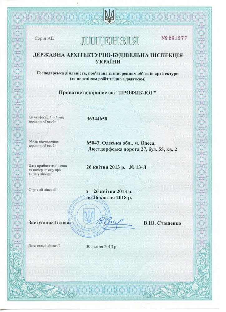 Лицензия архитектурно-строительной инспекции на право хозяйственной деятельности